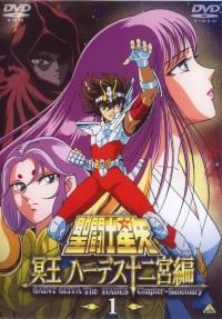 Saint Seiya: The Hades Chapter poster