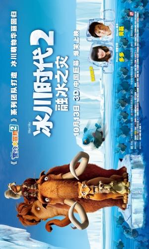 Ice Age 2 - Jäätikkö sulaa 2835x4724