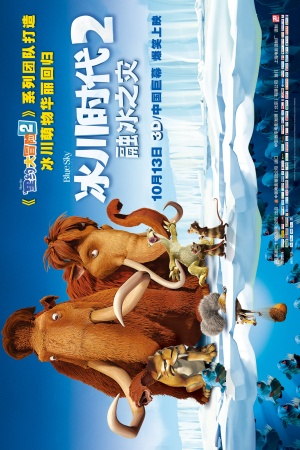 Ice Age 2 - Jetzt taut's 1334x2000
