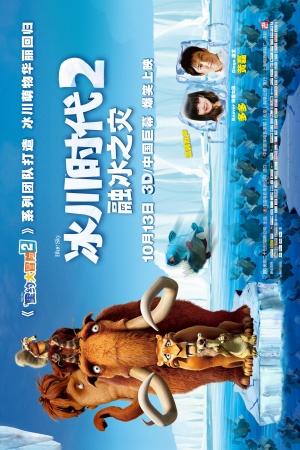 Ice Age 2 - Jäätikkö sulaa 1333x2000