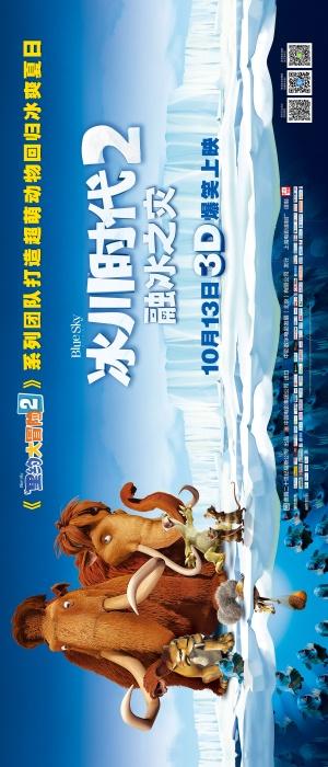 Ice Age 2 - Jäätikkö sulaa 1500x3500
