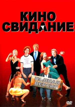 Date Movie 515x731