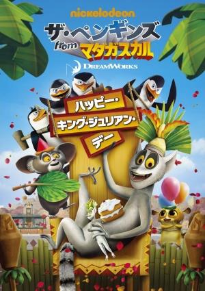 The Penguins of Madagascar 1058x1499