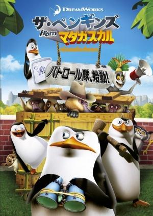 The Penguins of Madagascar 906x1280
