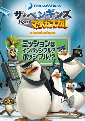 The Penguins of Madagascar 904x1280