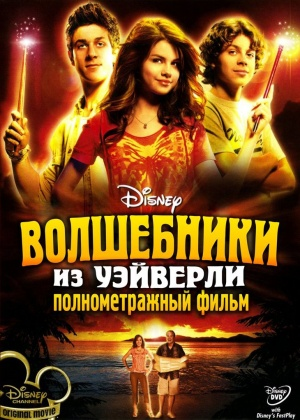 Wizards of Waverly Place: The Movie 730x1021