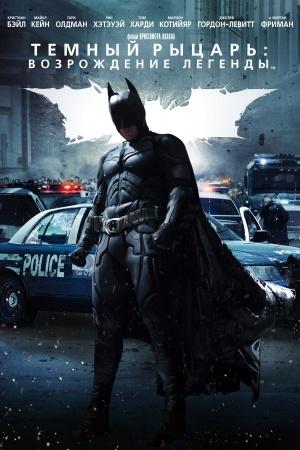 Batman: El caballero de la noche asciende 1400x2100