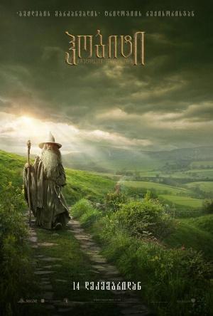 The Hobbit: An Unexpected Journey 2480x3673