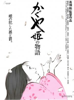 Die Legende der Prinzessin Kaguya 1411x1920