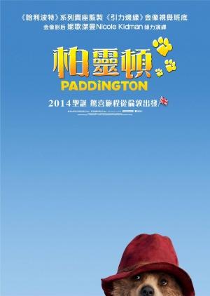 Paddington 1455x2048