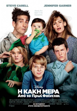 Alexander and the Terrible, Horrible, No Good, Very Bad Day 490x700