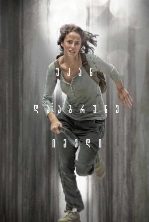 The Maze Runner 1000x1483