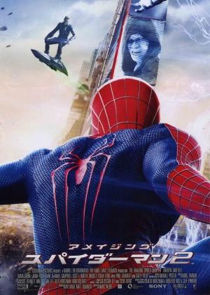 The Amazing Spider-Man 2 2516x3534
