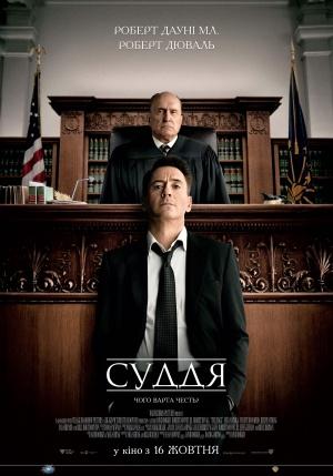 The Judge 3500x5000