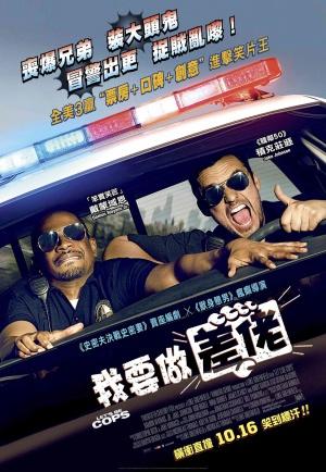Let's Be Cops 1417x2048