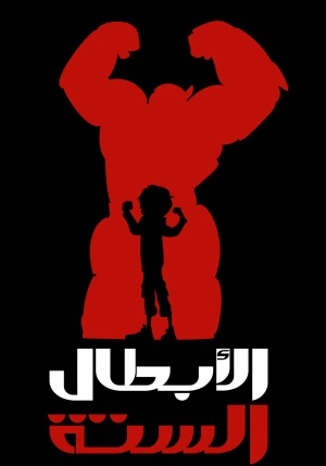 Big Hero 6 1280x1829