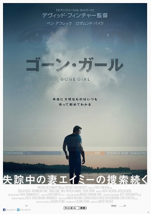 Gone Girl 453x640
