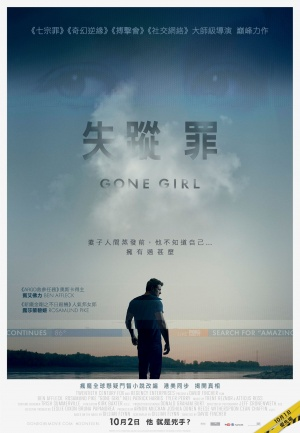 Gone Girl 1418x2048