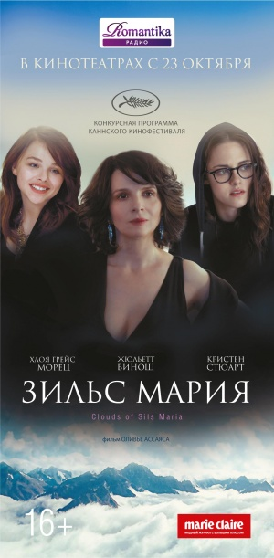 Clouds of Sils Maria 1252x2551