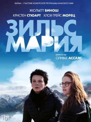 Clouds of Sils Maria 598x800