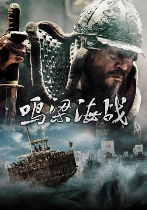 The Admiral - Roaring Currents 3508x5000