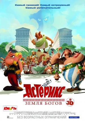 Asterix im Land der Götter 978x1378