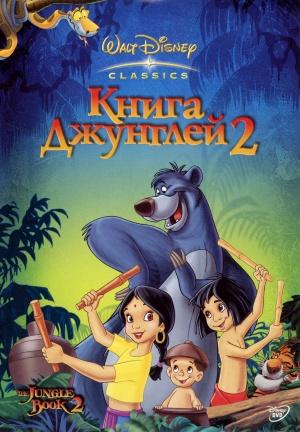 The Jungle Book 2 1976x2844