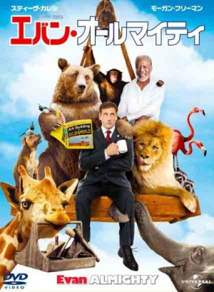 Evan Almighty 428x584