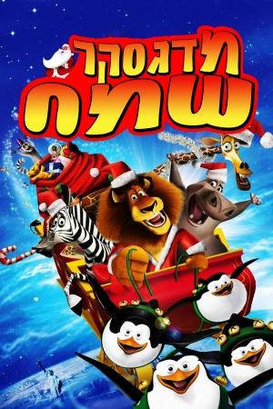 Merry Madagascar 1000x1500