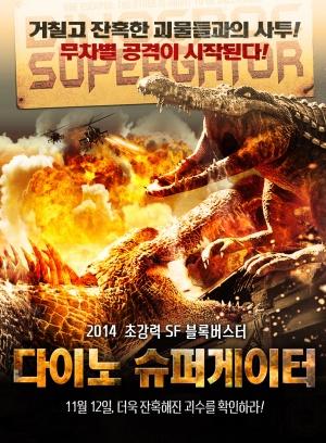 Dinocroc vs. Supergator 1240x1688