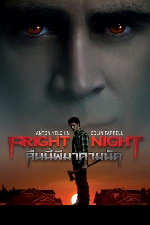 Fright Night 2000x3000