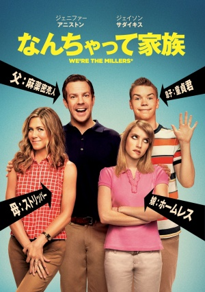 We're the Millers 2000x2841