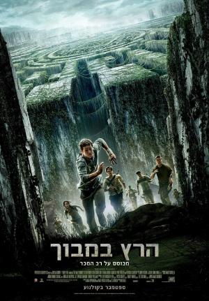 The Maze Runner 760x1093