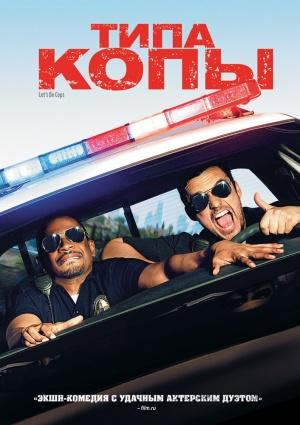 Let's Be Cops 706x1000