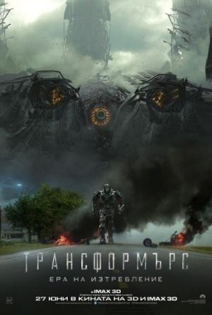 Transformers: La era de la extinción 404x599