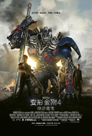 Transformers: La era de la extinción 2026x3000