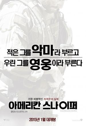 American Sniper 1335x1945