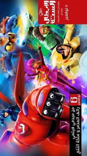 Big Hero 6 900x1600