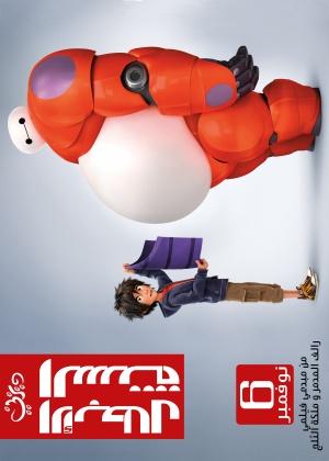 Big Hero 6 3000x4202