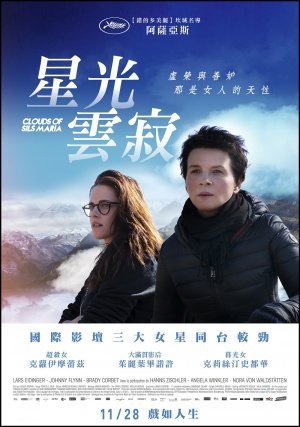 Clouds of Sils Maria 1000x1423