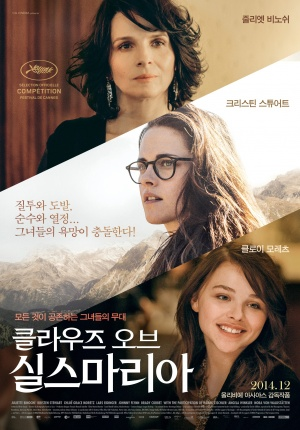 Clouds of Sils Maria 1978x2835