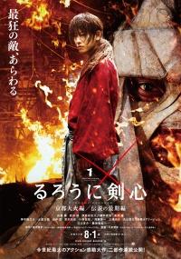 Rurôni Kenshin: Kyôto taika-hen poster