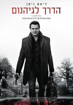 A Walk Among the Tombstones 1358x1949