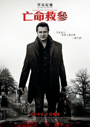 A Walk Among the Tombstones 1135x1600