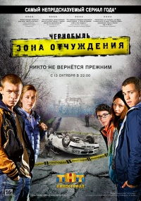 Chernobyl: Zone of Exclusion poster