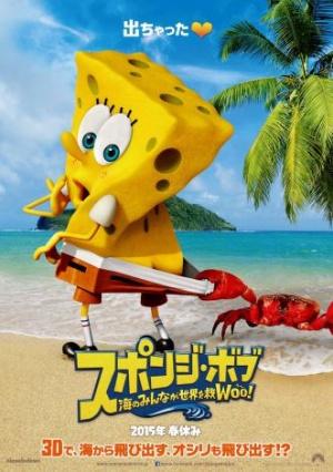 The SpongeBob Movie: Sponge Out of Water 331x470