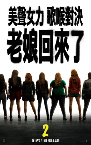 Pitch Perfect 2 808x1280