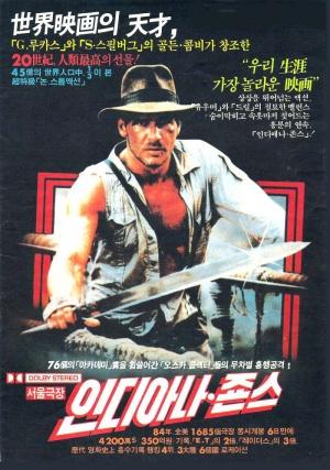 Indiana Jones and the Temple of Doom 700x997