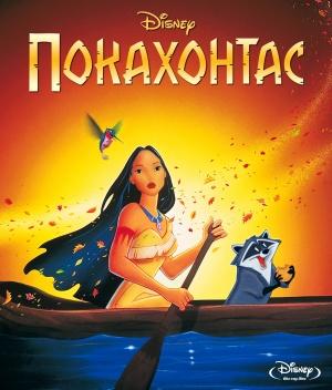 Pocahontas 1489x1748