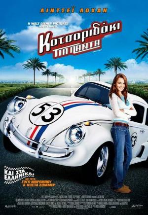 Herbie Fully Loaded - Ein toller Käfer startet durch 495x720